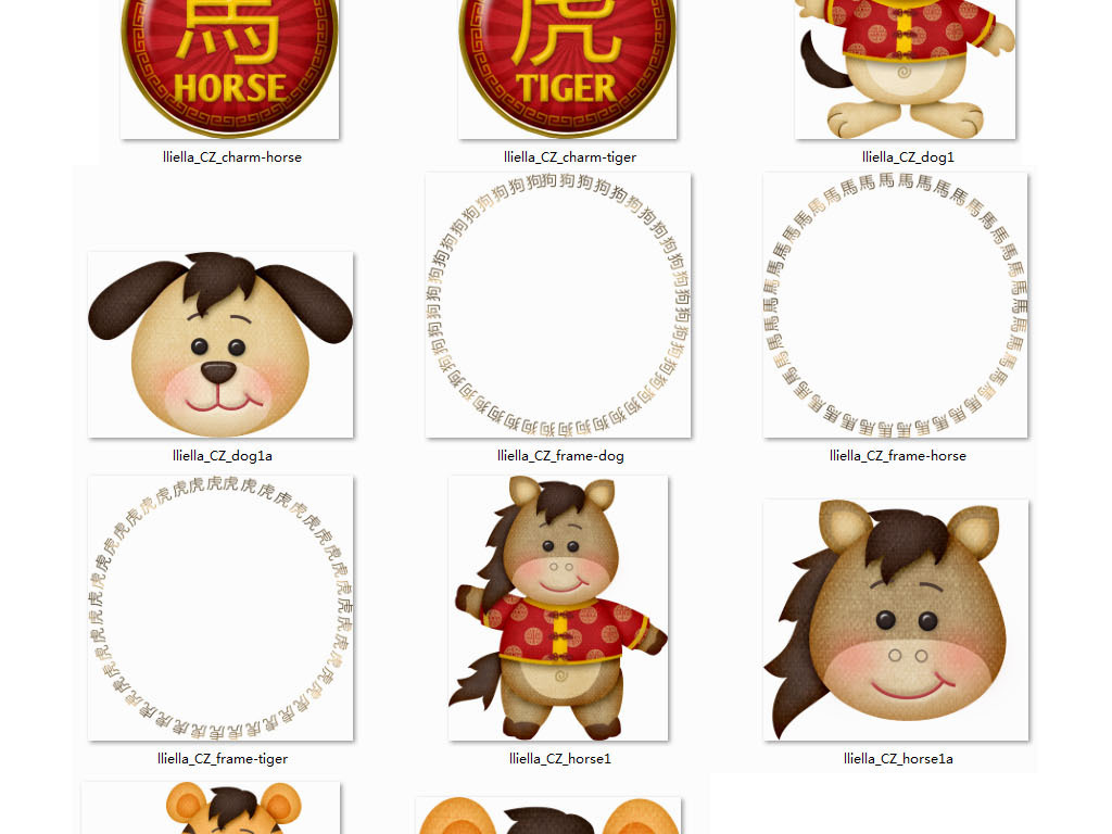 中国新年剪贴画儿童相册PNG透明底免抠图素材新年春节生肖字母花朵