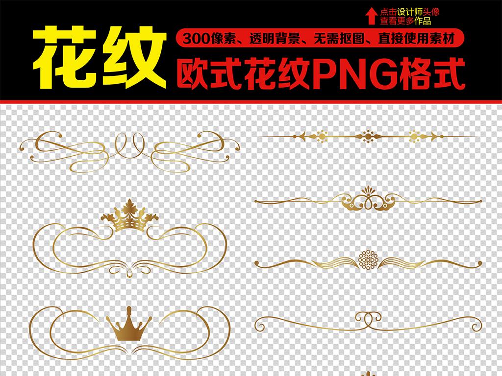 金色欧式花纹边框png素材图片