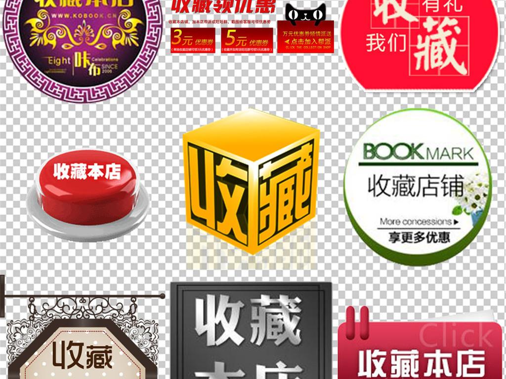 淘宝天猫店铺收藏有礼图标设计PNG免扣素材图片下载png素材 其他图片