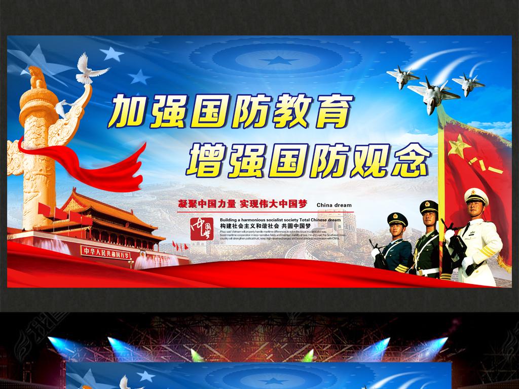国防教育安全知识宣传海报