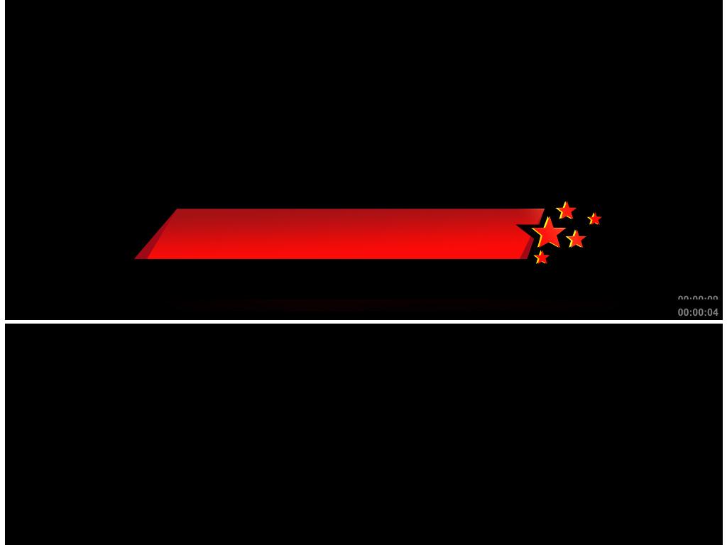 我图网提供独家原创字幕条标题栏新闻晚会红旗五星透明通道视频正版素材下载, 此素材为原创版权图片,图片可商用,图片编号为17104325 ,作品体积为,是设计师lilili888666 在2017-10-15 16:47:29上传, 素材尺寸/像素为-高清品质 图片-分辨率为, 颜色模式为,所属边框栏|字幕条 分类,此原创格式素材图片已被下载4次,被收藏80 次,作品模板源文件下载后可在本地用软件编辑替换,素材中如有人物画像仅供参考禁止商用。