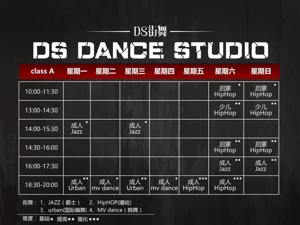舞蹈培训课程表设计