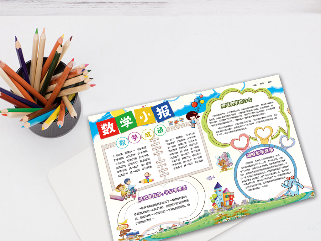趣味数学读书小报校园暑假读书手抄报模板