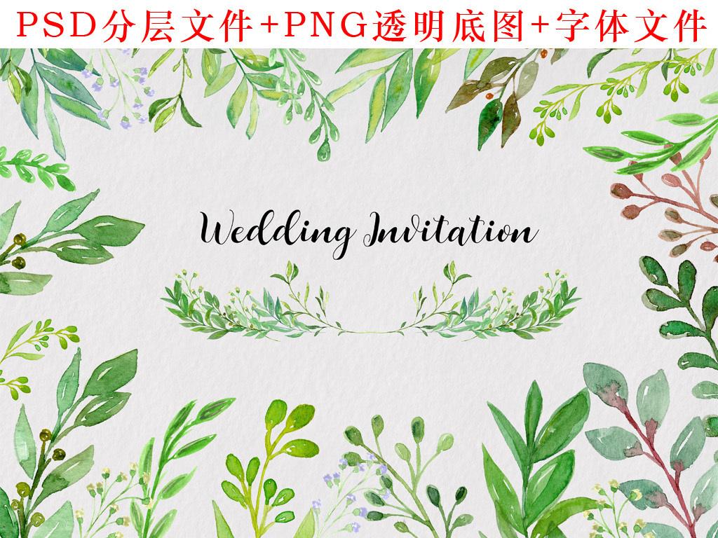 唯美森系手绘水彩花朵婚礼邀请卡片psd设计素材