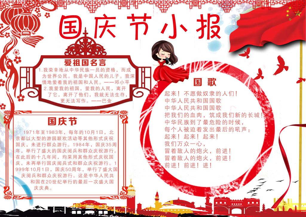 C喜庆十一国庆节小报喜迎国庆手抄报PSD模板图片素材 psd下载 16.图片