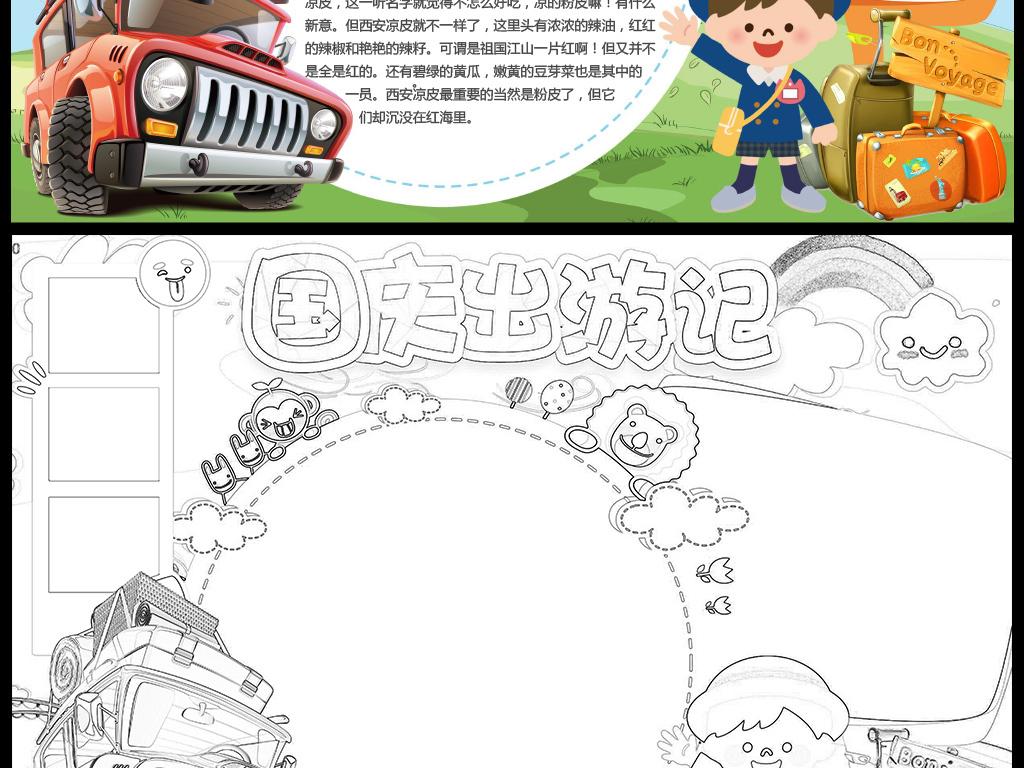 旅行小报国庆节旅游暑假寒假电子手抄报小报