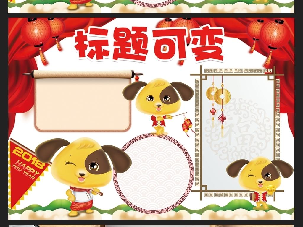 2018年元旦春节狗年电子手抄报模板素材