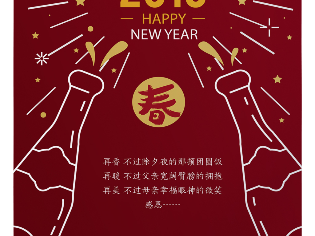 红色简约2018手绘简笔画新年海报