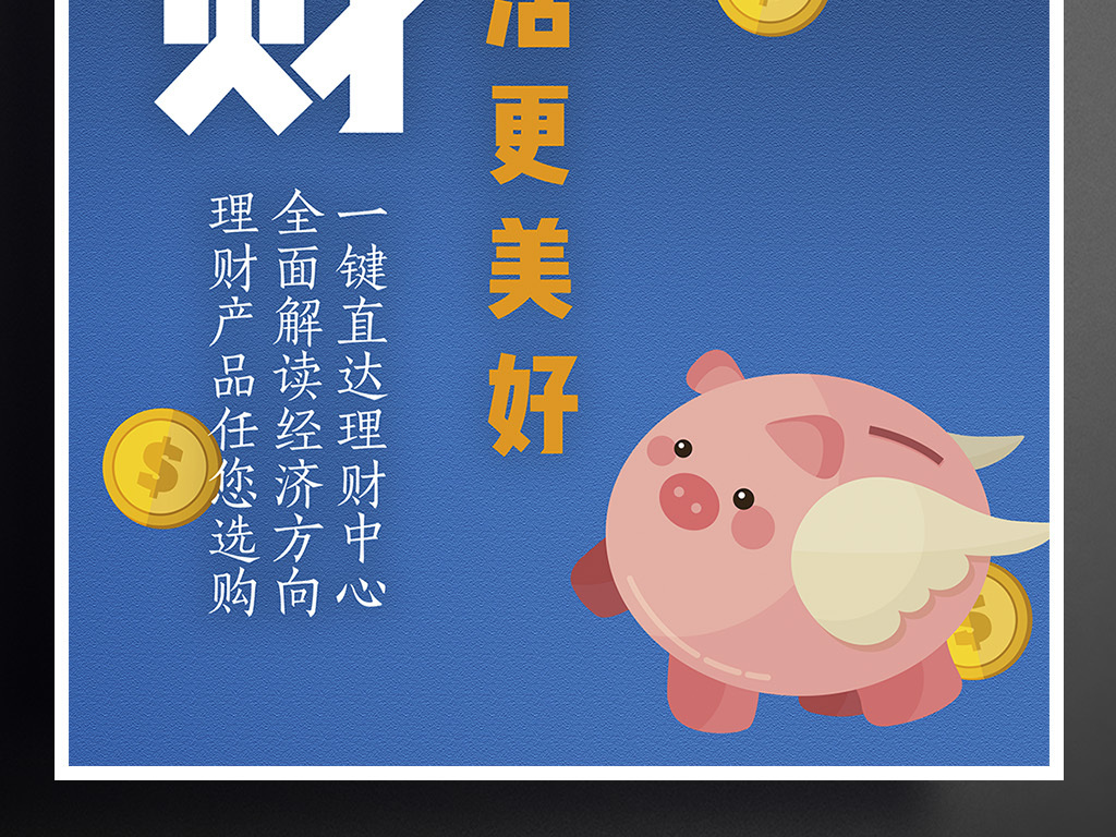 创意手绘卡通手机理财海报