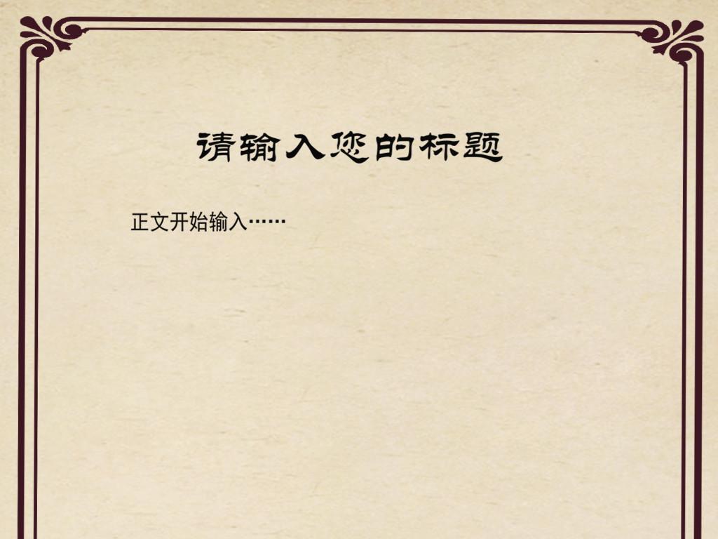 复古花纹信纸背景模板下载 word doc格式素材 图片3.51MB 信纸大全