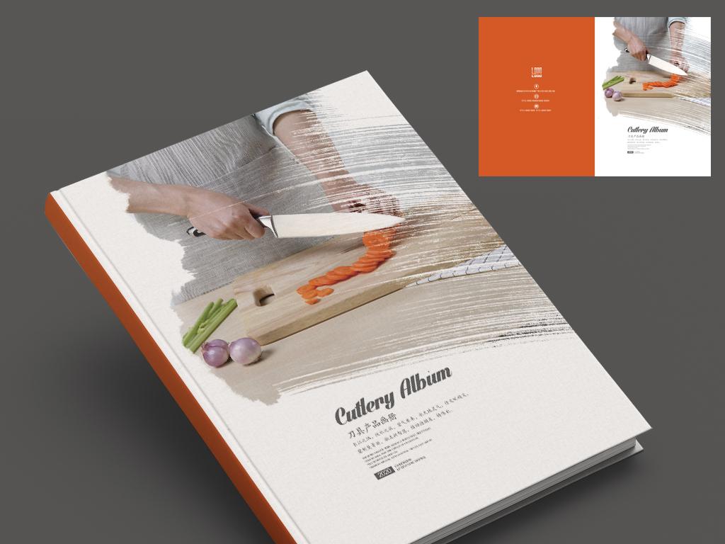 平面|广告设计 画册设计 企业画册(封面) > 厨具刀具产品宣传册封面图片