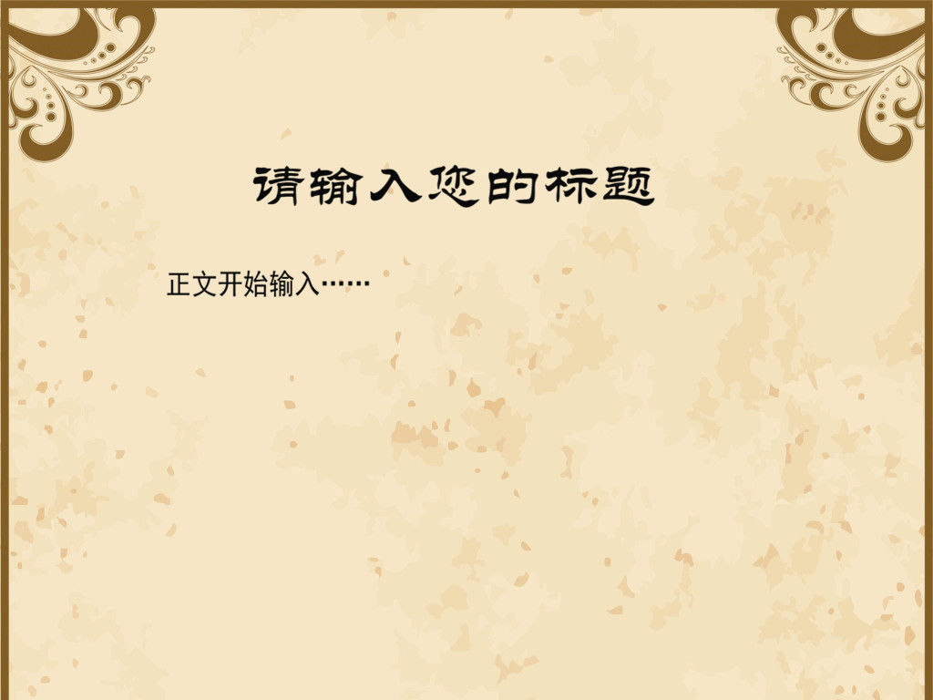 复古花纹信纸背景模板下载 word doc格式素材 图片3.01MB 信纸大全