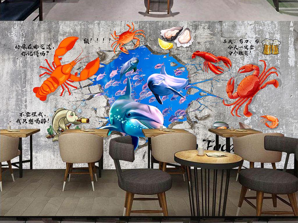 手绘3d海鲜装饰画