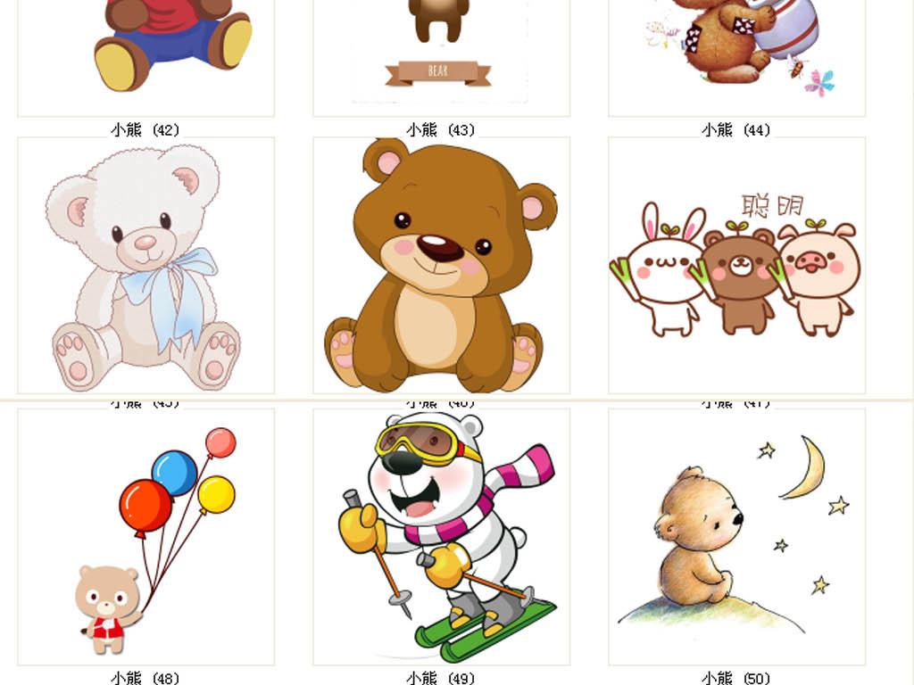 设计元素 自然素材 动物 > 可爱小熊熊卡通小动物  可爱小熊熊卡通小图片
