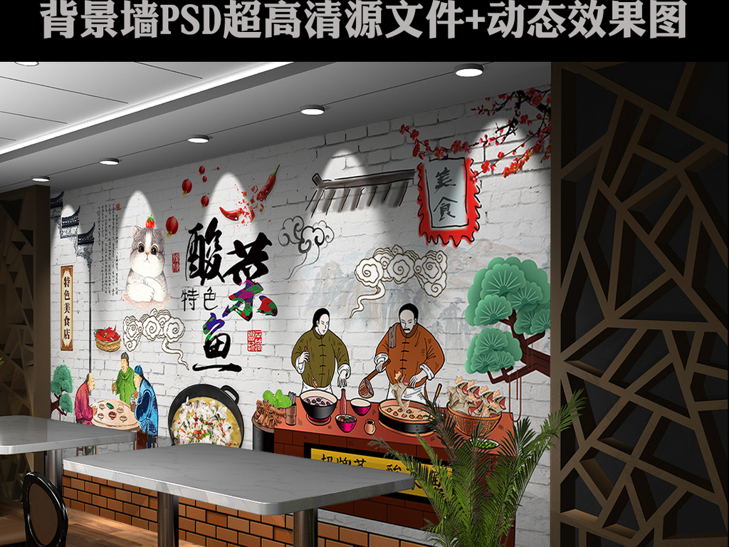 复古怀旧手绘酸菜鱼餐饮背景墙