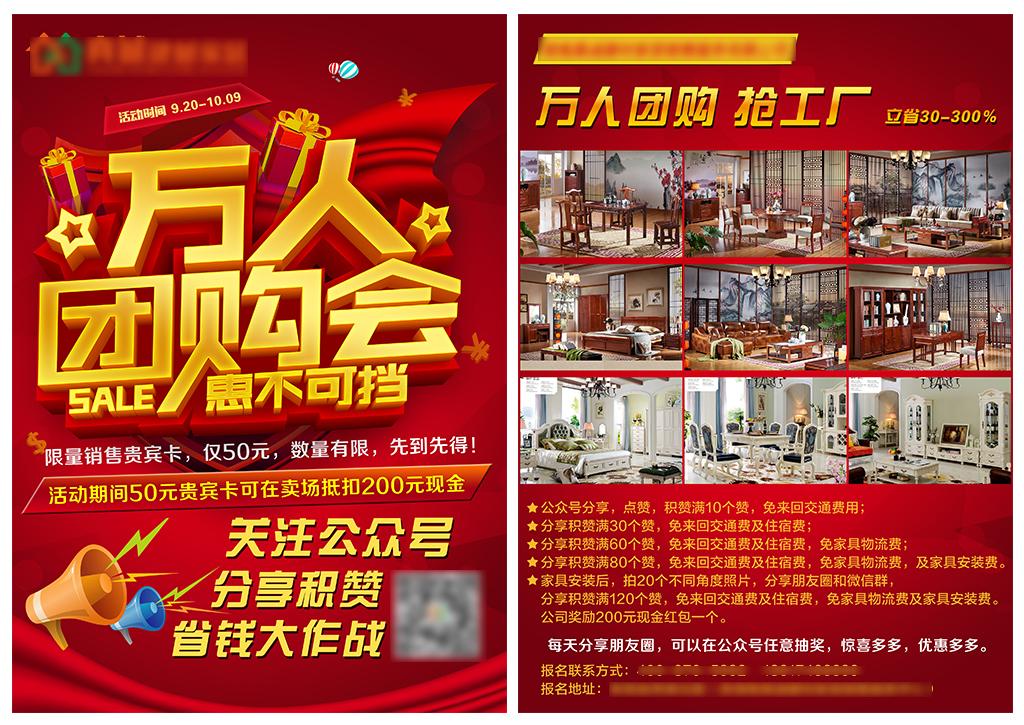 家具宣传海报实体店宣传海报图家居海报