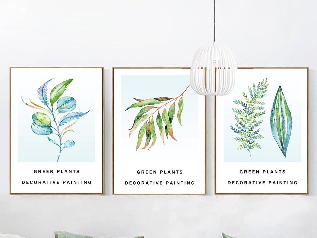 北欧小清新绿叶植物装饰画