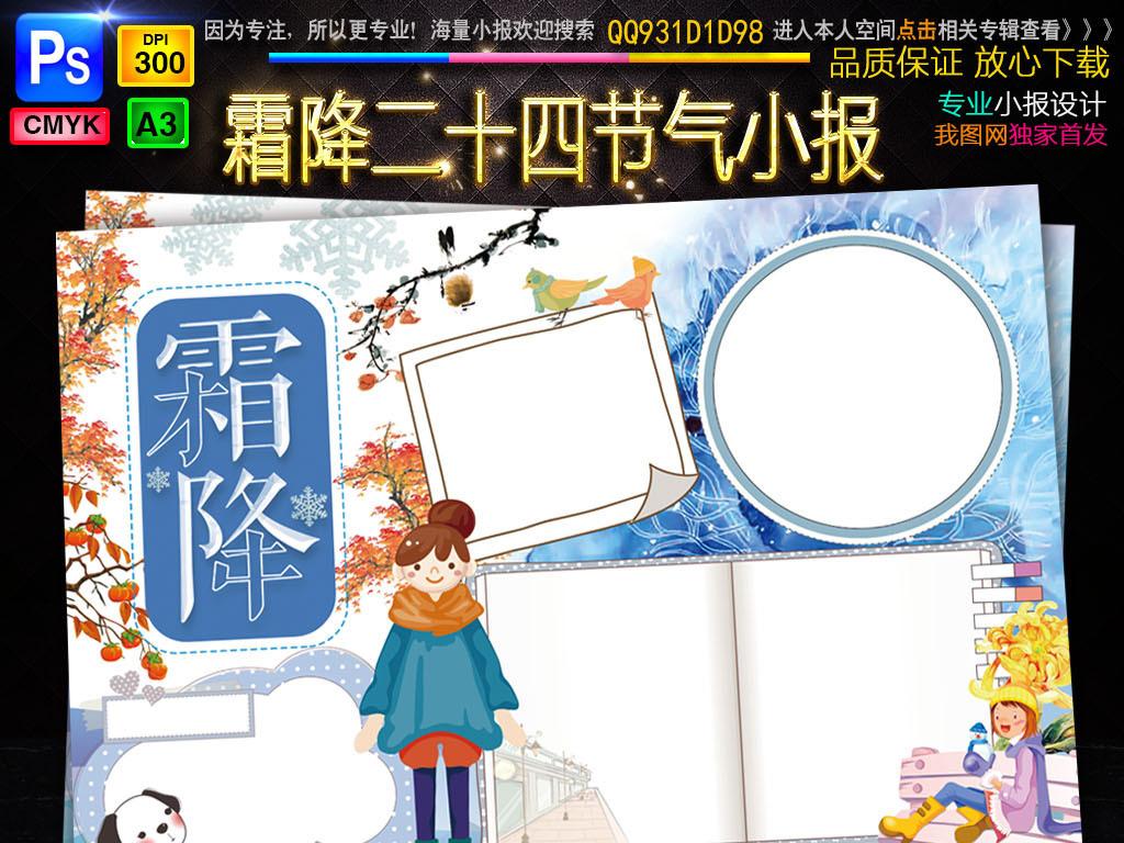 霜降小报二十四节气传统文化习俗手抄小报素材图片下载psd素材 其他