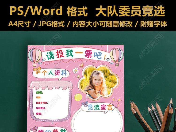 粉色卡通小学生竞选大队委员简历小报