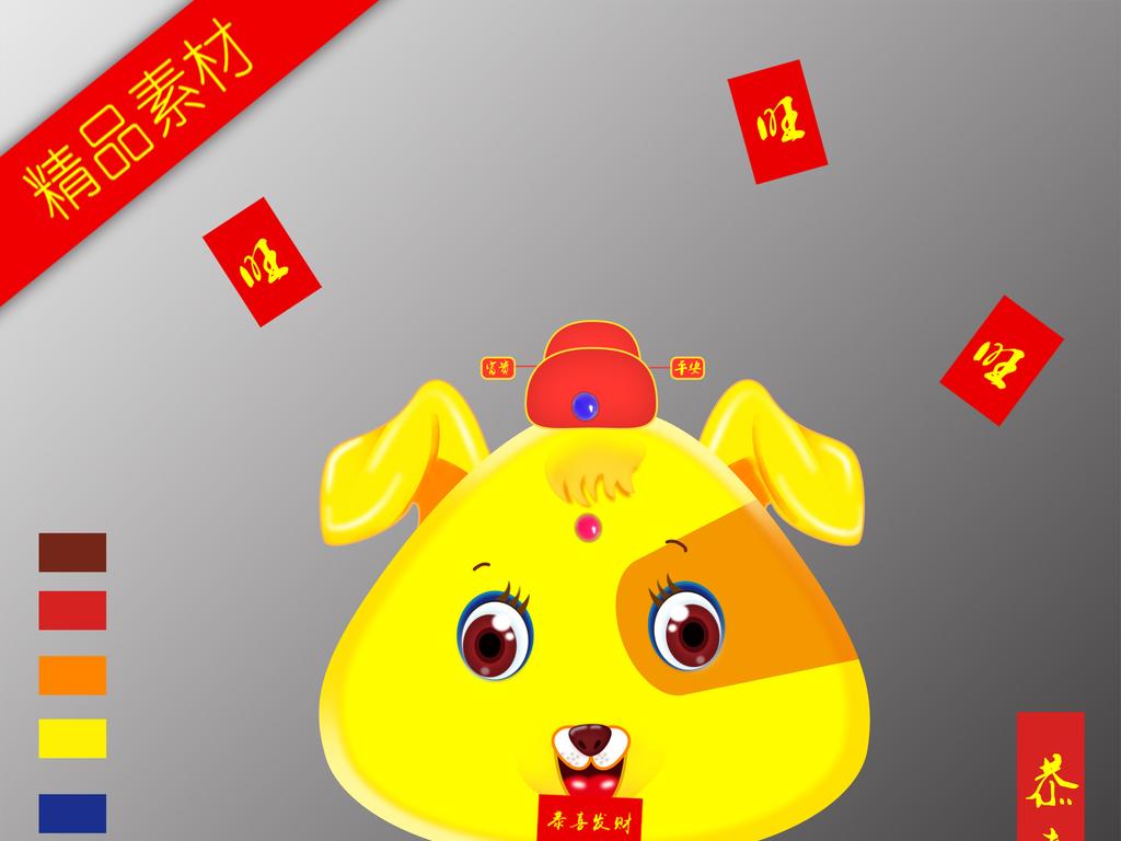 2018狗年卡通吉祥物