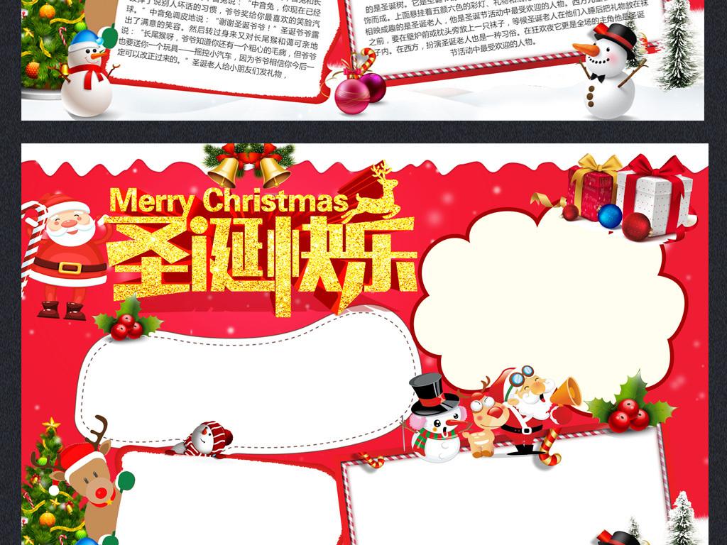圣诞节英文小报平安夜节日中英手抄报边框