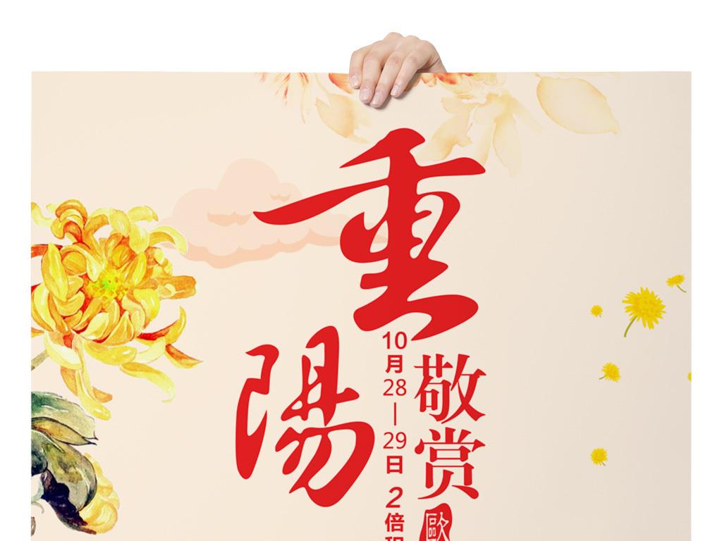 重阳节活动海报设计 感恩父母海报