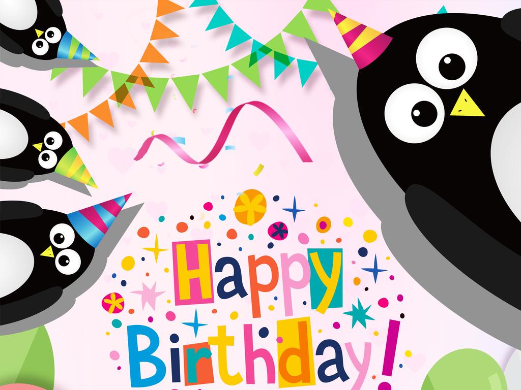 c卡通小企鹅宝宝小朋友生日宴生日快乐海报psd模板图片