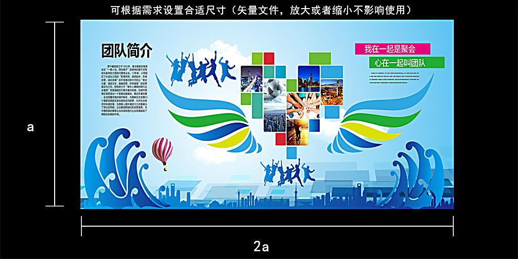 翅膀创意员工风采企业照片墙背景