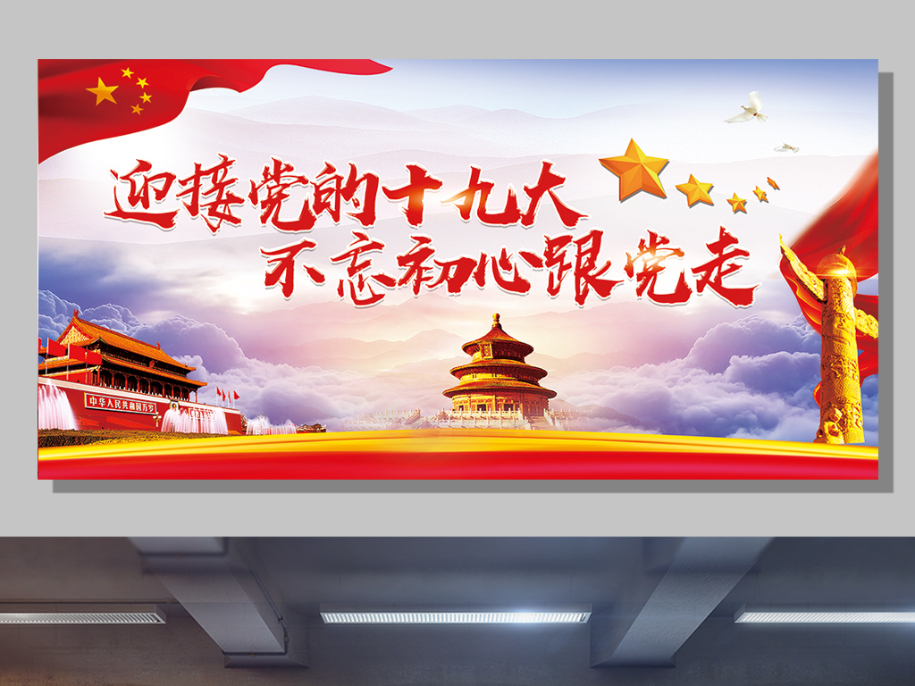 喜迎十九大共筑中国梦宣传展板设计图片