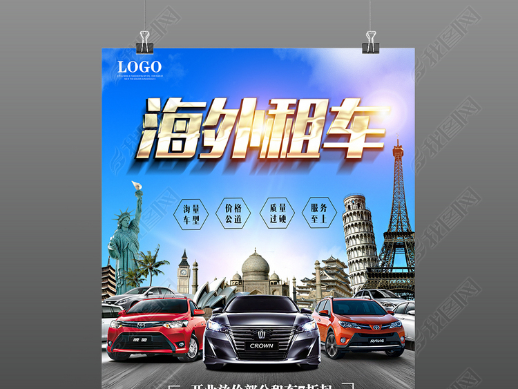 创意海外租车汽车租赁海报
