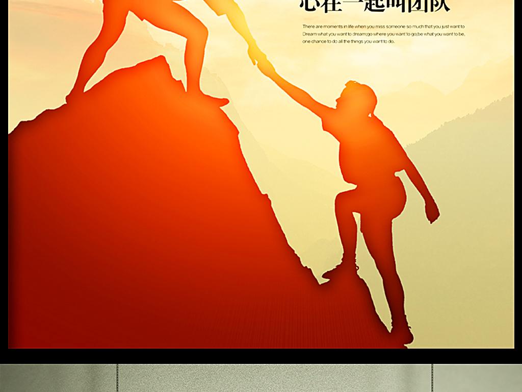大气企业形象团队的力量励志背景海报设计