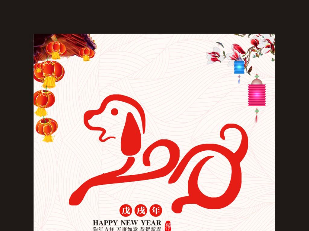 2018狗年新年海报设计