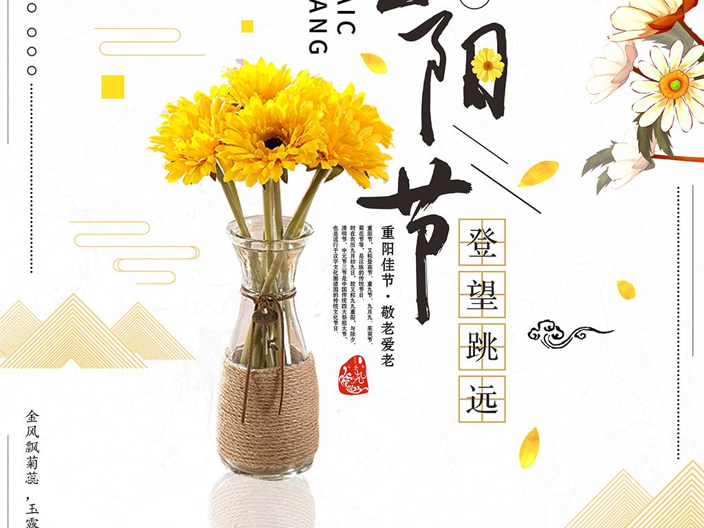 唯美手绘中国风重阳菊花九九重阳节海报图片设计素材