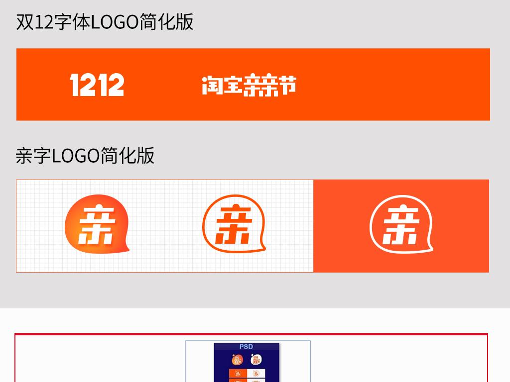2017双12淘宝亲亲节logo规范设计