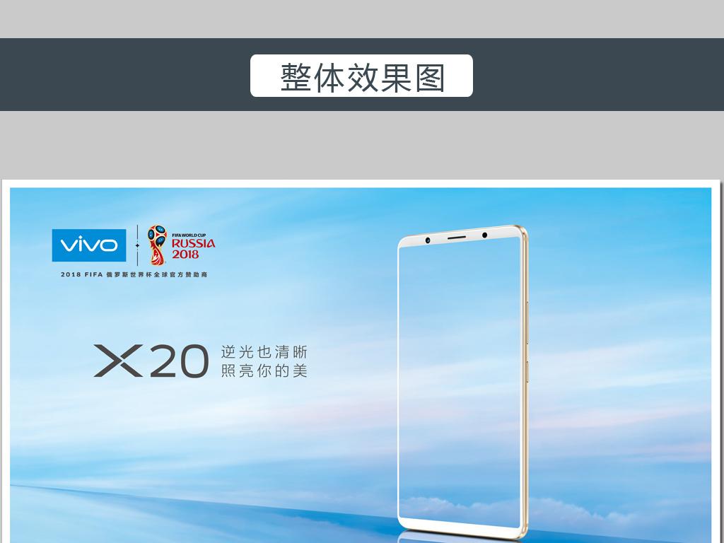 vivox20手机海报宣传广告
