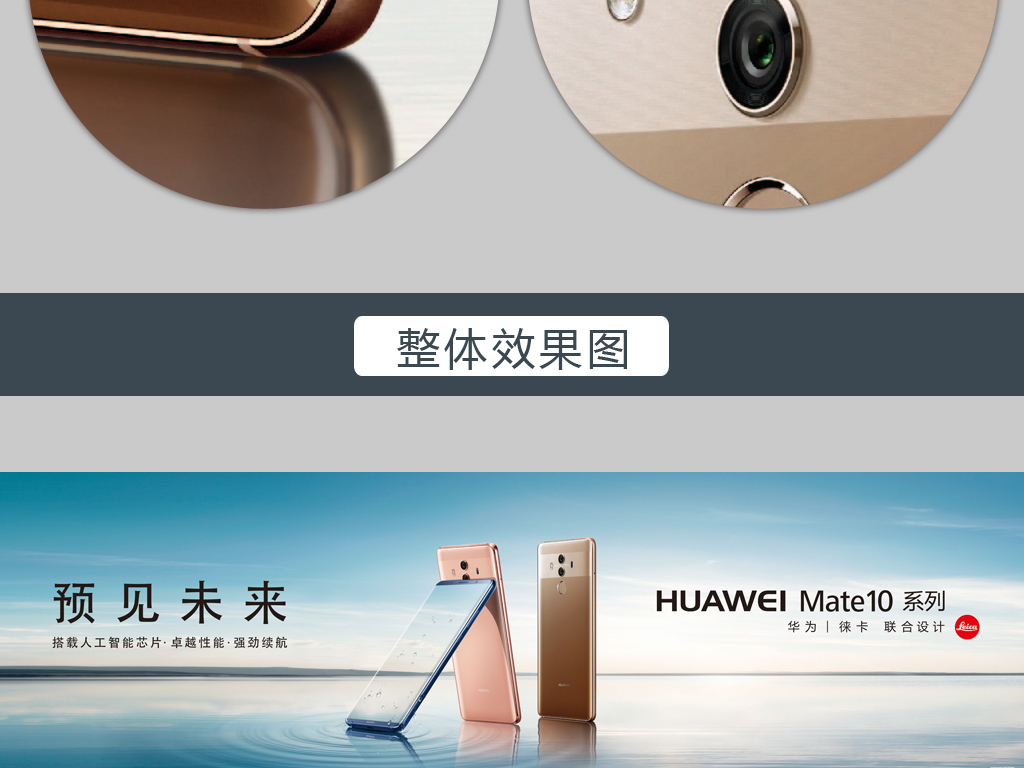 IMATE10手机海报华为手机广告图片