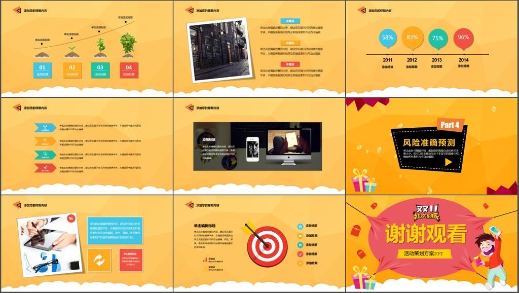 双十一活动策划ppt模版市场营销ppt产品推广图片