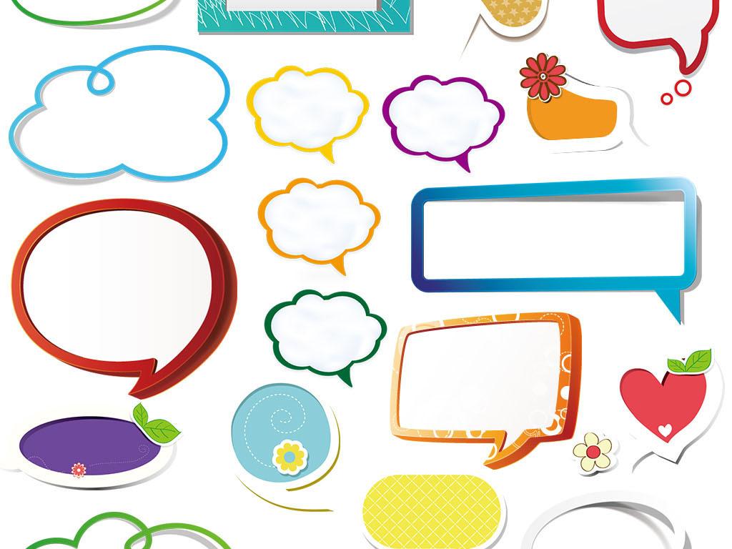 手抄报小报卡通手绘文本对话框素材会话气泡