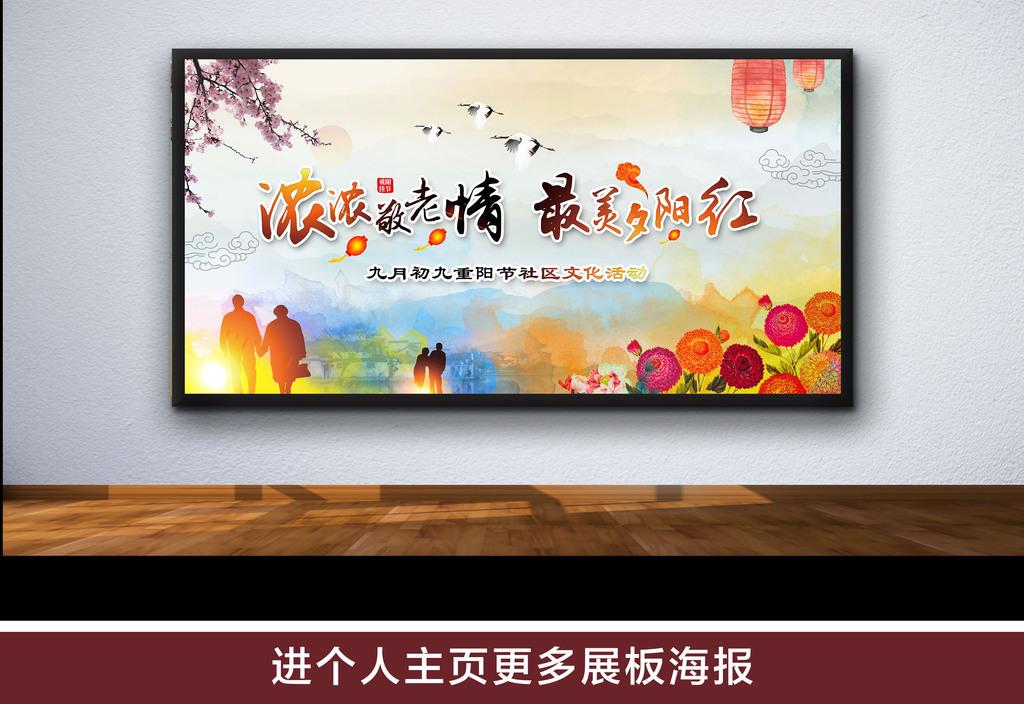 重阳节敬老爱老活动宣传背景设计