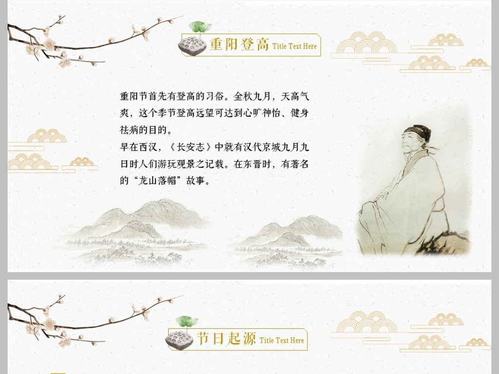 九九重阳节民族风俗节日PPT模板