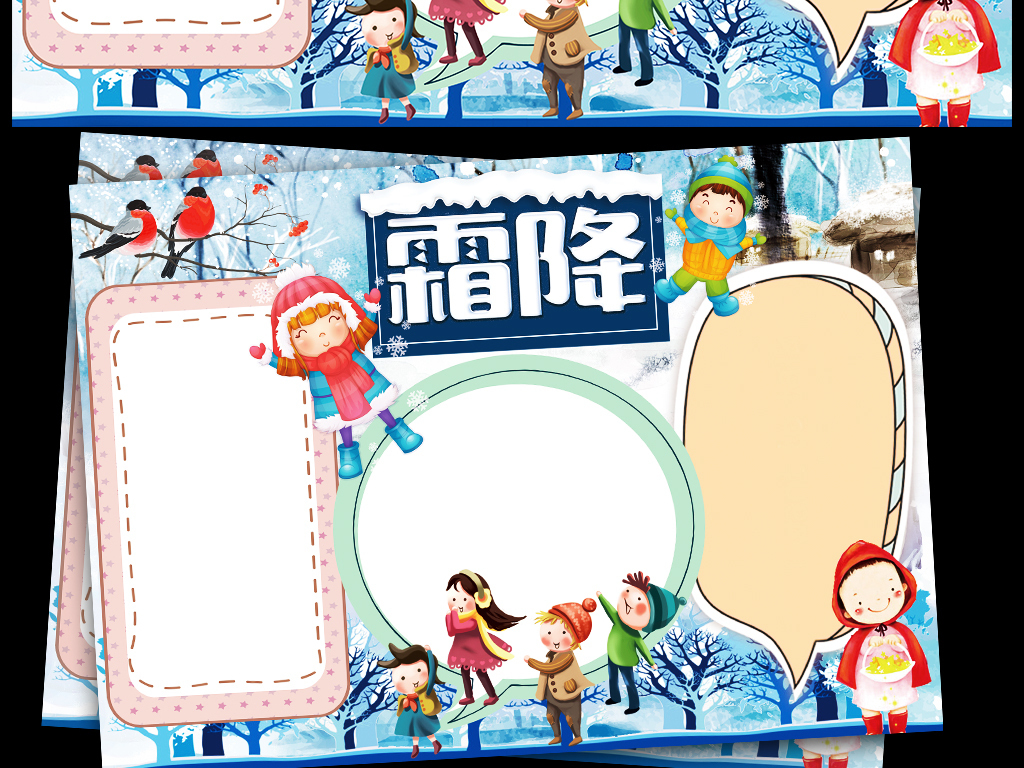 霜降小报二十四节气传统文化习俗手抄小报