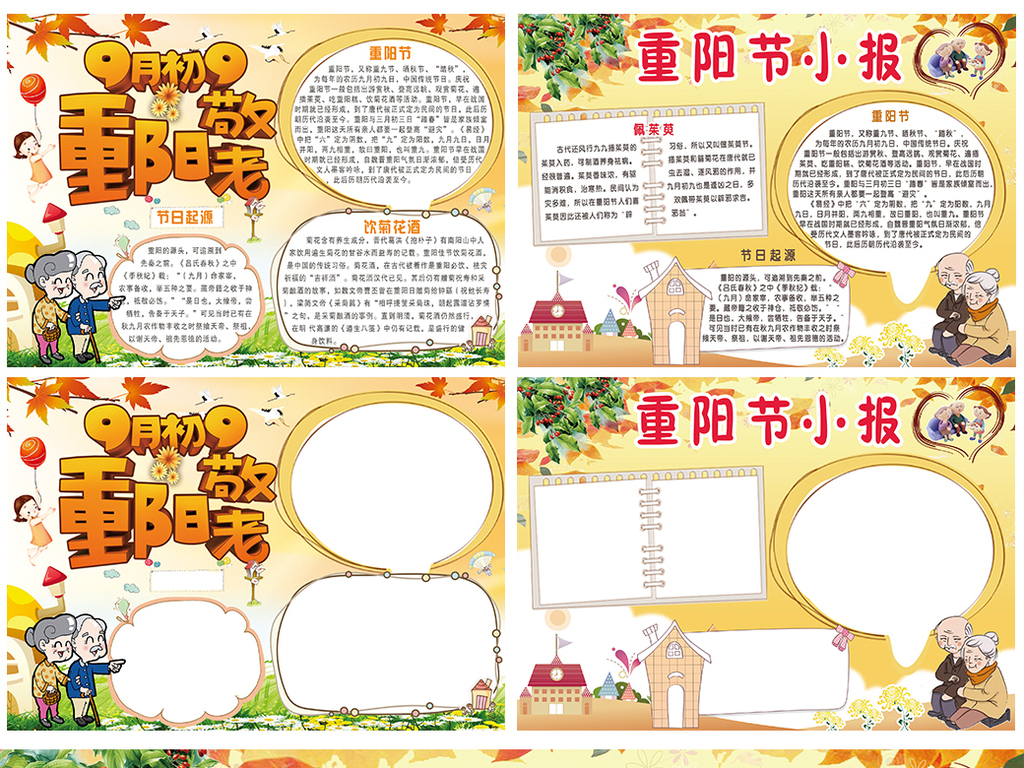 C重阳节关爱老人手抄报孝亲敬老小报2幅PSD模板图片下载psd素材 图片