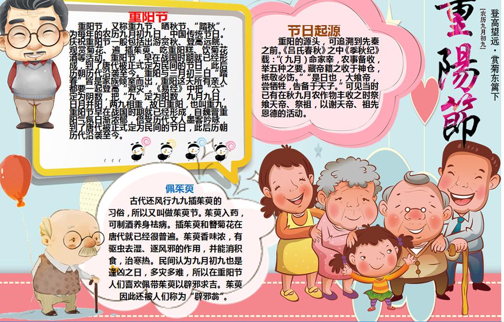 阳节word版关爱老人手抄报孝亲敬老小报2幅图片下载doc素材 重阳图片