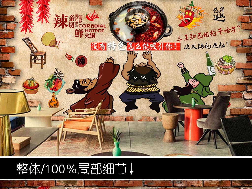 手绘三国人物复古火锅文化中式火锅店餐饮背景墙