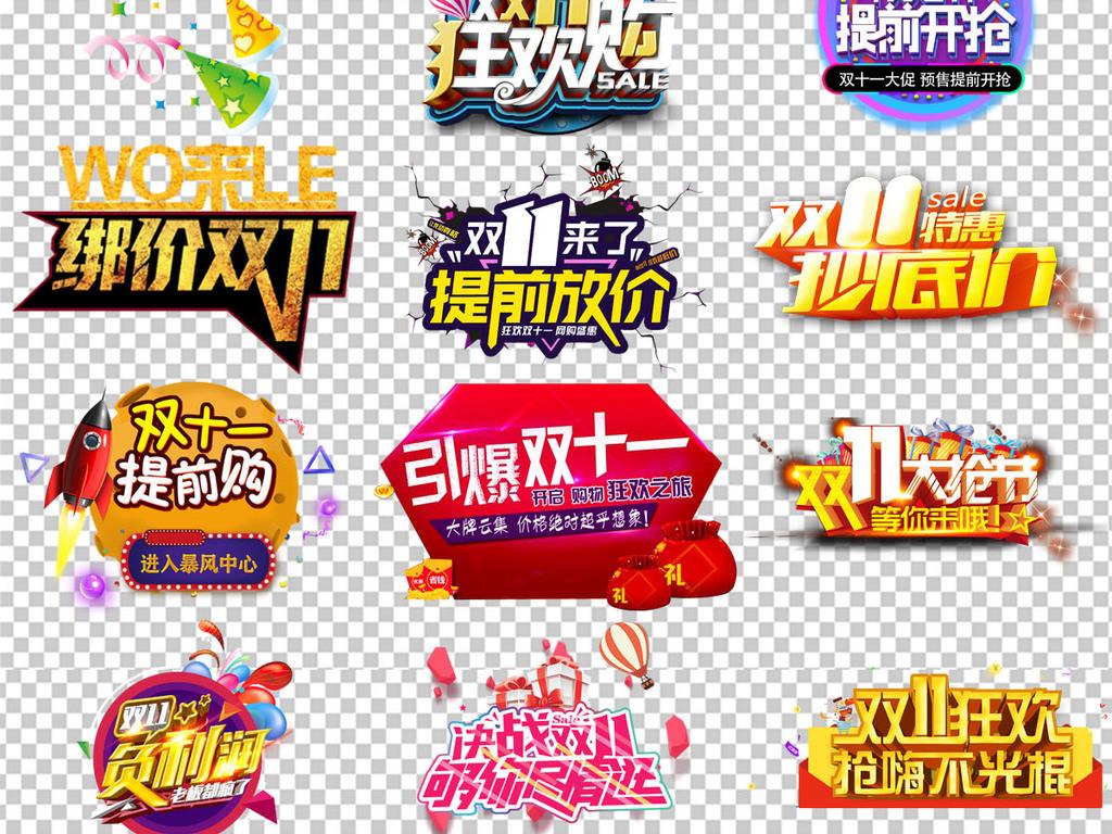 淘宝天猫双十一狂欢节海报设计艺术字体PNG免扣素材图片下载png素