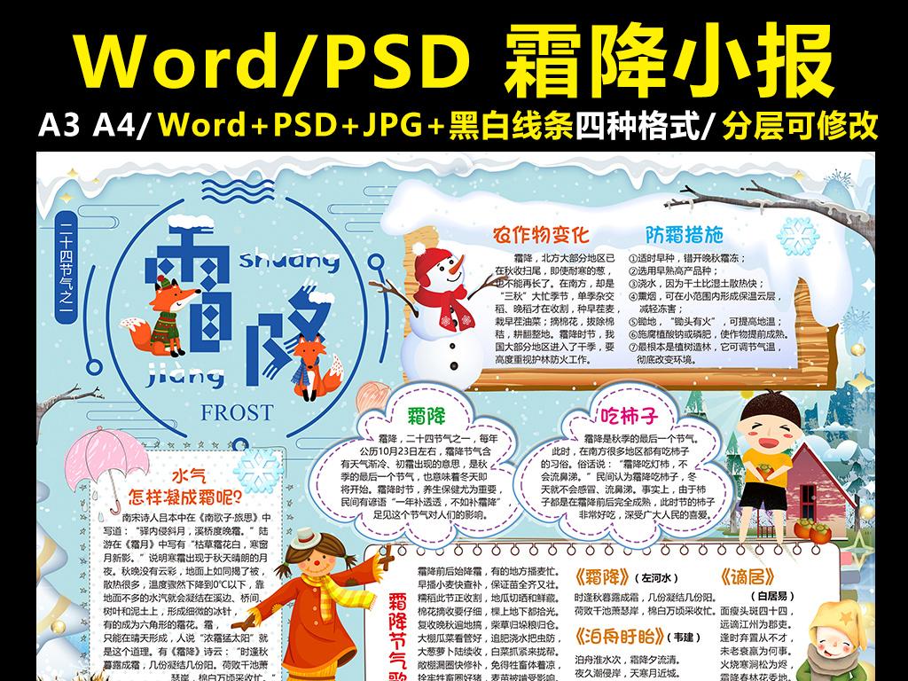 霜降小报二十四节气手抄报传统习俗电子小报