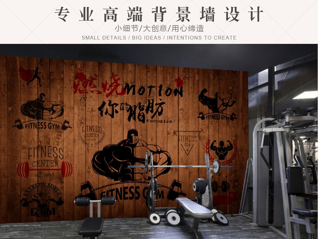 3d立体个性创意手绘健身房木板壁画背景墙