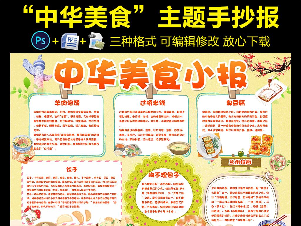 中华美食小报厨师手抄报厨艺文化电子小报