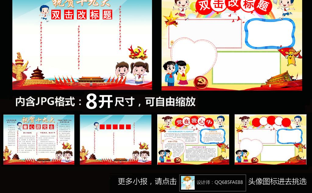 word电子小报十九大手抄报童心向党