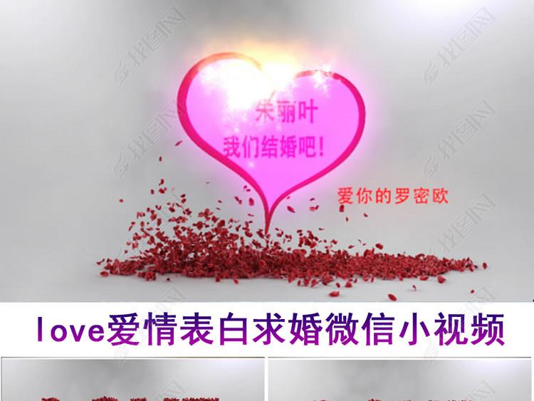 love爱情表白求婚微信小视频